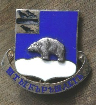 "339th ""Polar Bear"" Infantry Regiment"